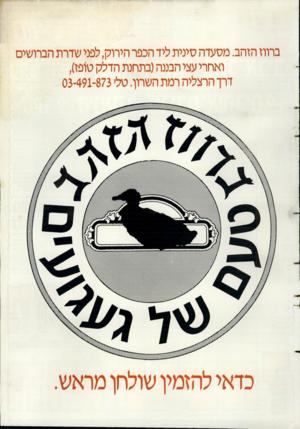 העולם הזה - גליון 2629 - 20 בינואר 1988 - עמוד 43 |