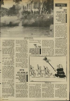 העולם הזה - גליון 2629 - 20 בינואר 1988 - עמוד 6 | העם עשן עלהר־ ה בי ת בגדל שריפת דגל הרסה המישטרה את אחר ההישגים החשובים ביותר של ישראל. הטימטום משתולל. העולם כולו ראה את התצלומים והזדעזע. ענני עשן של גאז