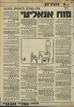 העולם הזה - גליון 2629 - 20 בינואר 1988 - עמוד 7 | 1111־ 11 חד המחזות הטראגיים ביותר שהייתי עד להם בחיי היה חורבנו של יגאל אלון. הוא היה מצביא צעיר, דינאמי, יפה־תואר, בעל־מעוף, מנהיג טבעי של בני־אדם. במשך זמן־