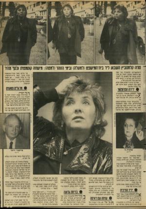 העולם הזה - גליון 2629 - 20 בינואר 1988 - עמוד 9 | טניה קלמנוביץ השבוע ליד בית־המישפט(למעלה) ובימי הזוהר(למטה) :מישחה קוסמטית וכסף מהיר דרום־אפריקה. קלמנוביץ כבר עשה שם איזשהם עסקים, והזמין גם אותי לארגן קבוצה