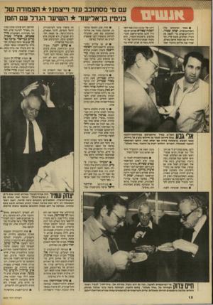 העולם הזה - גליון 2631 - 3 בפברואר 1988 - עמוד 12 | אי־נעימות קלה נגרמה לרות שטרית, אשת הח״כ מאיר שטרית.