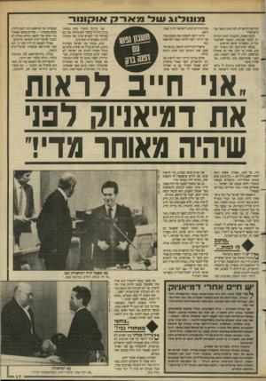העולם הזה - גליון 2632 - 10 בפברואר 1988 - עמוד 17 | מונו לו גשלמארקאוקונור סוף עם דמיאניוק. למה אתה נשאר עוד בישראל? … אולם בעיקר הייתי רוצה לראות את ג׳ון דמיאניוק. … עם שפטל וג׳ון דמיאניוק הבן .אני לא סצפה