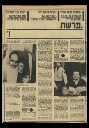 העולם הזה - גליון 2633 - 17 בפברואר 1988 - עמוד 13 | אחרי ששמעתי על הידיעה, שהעבי־ הידיעה של ״יונייטד פרם״ מסרה כי פקידי־ממשלה אנד תקאים מגלים עניין גובר בפרשת־פולארד, כיוון שחלק מן המידע שפולארד מסר לישראלים ת ע