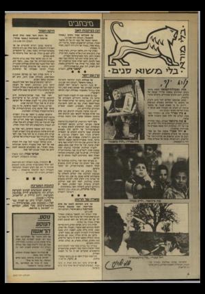 העולם הזה - גליון 2633 - 17 בפברואר 1988 - עמוד 4 | . • עגת סרגוסטי הנציחה, באחד מסיוריה הרבים בשטחים הכבושים(בדיד כלל לבדה) ,את פניו של ילד, המלמדות יותר ממאה מאמרים על מצב־הרודו הפלסטיני. • רחל אבנרי עוקבת מזה