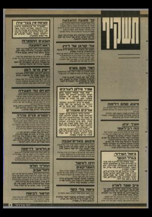 העולם הזה - גליון 2633 - 17 בפברואר 1988 - עמוד 5 | שמיר טילפן לעורכים מיצנע סותם דליפות עמרם מיצנע, אלוף פיקור־המרכז, מנסה לשבש את זרם המידע הדולף מן הצבא לעיתונות על המתרחש בשטחים הכבושים. מזה שבועיים מופיע