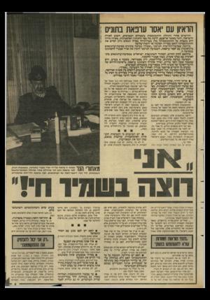 העולם הזה - גליון 2633 - 17 בפברואר 1988 - עמוד 9 | הראיון עם ׳אסר ערכאת בתוניס חודשיים אחרי התחלת ההתקוממות כשטחים הכבושים, השום לאזרח הישראלי, יותר מאשר אי־שעם, לדעת מה בשי ההנהגה השלסטינית. … • אדוני היו״ר,