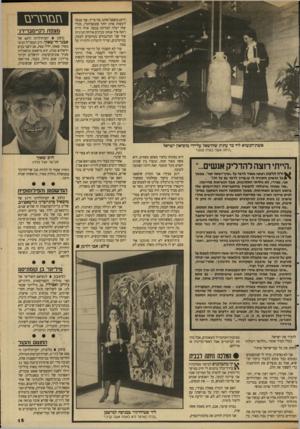 העולם הזה - גליון 2635 - 2 במרץ 1988 - עמוד 15 | האם אני זוכרת פשלה מצירי, כפי שסיפרה לאה רבין על פגישתה עם רוזלין קרטר? לא, לא, אני יודעת איך ליצור כימיה. גברת קרטר, אגב, היא באמת אשה קיה• אני זוכרת לחיוב את