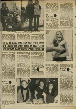 העולם הזה - גליון 2635 - 2 במרץ 1988 - עמוד 25 | התייחסתי לסמים אחיות עו מ ת מיבו מנוו סמים כשבעדיהן לא היו בבית. … כששמע יוסי מנור את הסיפור אמר: ״אם את צריכה כסף מה דעתך להעביר עבורי סמים לישראל?״ סמים