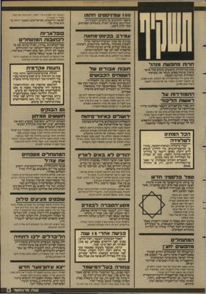 העולם הזה - גליון 2635 - 2 במרץ 1988 - עמוד 5 | חובות אבודים של השטחים הכבושים בקרוב יחל משא ומתן בין התאחדות• התעשיינים ואיגוד לישכות המיטהר לבין מם־ הכנסה, כדי שמם־הכנסה יכיר בהמחאות החוזרות מן השטחים