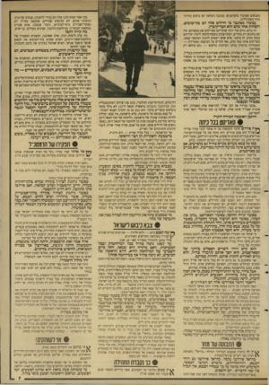 העולם הזה - גליון 2635 - 2 במרץ 1988 - עמוד 7 | כאשר החלה ההתקוממות, היה רב־אלוף דן שומרון חייב להגיד לממשלה: אי־אפשר לדכא התקוממות כזאת באמצעים צבאיים. … רב־אלוף דן שומרון לא אמר זאת. … אני סבור כי רב־אלוף