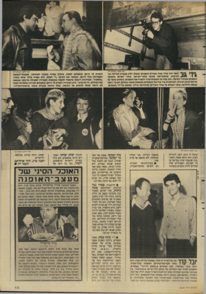 העולם הזה - גליון 2636 - 9 במרץ 1988 - עמוד 13 | רחל אבנרי, העולם הזה \ 1ך 1ך הזמר היה אחד מבין עשרות האסנים שנטלו חלק בעצרת הגדולה נגד 4111 הכיבוש, שהתקיימה בכיכר מלכי־ישראל.