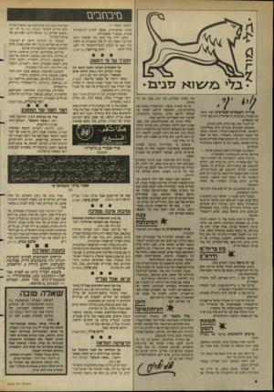 העולם הזה - גליון 2636 - 9 במרץ 1988 - עמוד 4 | כי הוצאת התיק* שורת מן השטחים הכבושים הורסת את הדמוקרטיה בישראל פנימה. … מדינה מס׳ ;3ישראל, לגבי טיפולה בשטחים הכבושים. … עכשיו בא האיש הזה ומייעץ לנו להגביר