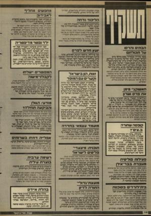 העולם הזה - גליון 2637 - 16 במרץ 1988 - עמוד 10 | מרבז־־הקונגרסים בבפר־המכביה דחה את הצעת הליכוד להקים את מטדדהבחירות שלו בתוך הכפר. מנכ״ל כפר־המכביה, יורם אייל, הבהיר שהדחייה נבעה מחוסר־מקום. אייל הסכים