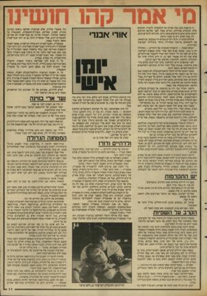 העולם הזה - גליון 2637 - 16 במרץ 1988 - עמוד 11 | דן בן־אמוץ כתב כמה שורות על ההתקהות. לדבריו, החושים שלנו מתקהים במהירות. רבדים שעוד לפני שלושה חודשים זיעזעו אותנו אינם מרעישים אותנו כיום. התרגלנו לדברים