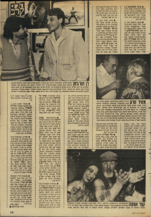 העולם הזה - גליון 2637 - 16 במרץ 1988 - עמוד 13 | בועז אפלבאום אינו מוטרד מהביקורות שספג בעיק־בות התפטרותו ממכון הקולנוע הישראלי. הוא כבר קיבל הצעות שונות לכהן כיושב־ראש של מכונים ואירגונים, והוא מעיץ בהן ללא