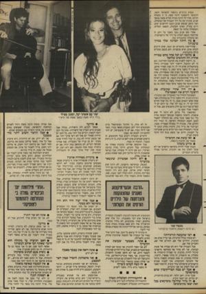 העולם הזה - גליון 2637 - 16 במרץ 1988 - עמוד 17 | ובפיק בירכיים ניגשתי למשימה הזאת. התקופה הראשונה היתה קשה, כי זו מקהלה ותיקה, שהיו לה הרבה בעיות שהיא סחבה במשך שנים. שיניתי את כל דרך העבודה של המקהלה, ואני