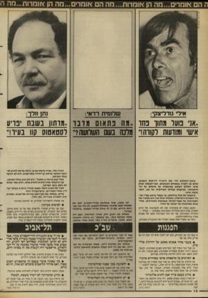 העולם הזה - גליון 2637 - 16 במרץ 1988 - עמוד 18 | אבי דן־גור, העולם הזה ,.או נ׳ מעל גתוד נחו ״גה פתאום גובו ..מושן בשבת בויע איוע׳ וגוועות לקווה!״ גונה בשם השלושה ד לסטאטוס קוו בעיה״ כוכבי״הקולנוע וודי אלן