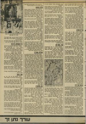 העולם הזה - גליון 2637 - 16 במרץ 1988 - עמוד 27 | לייבנר, בן גילי. התברר שהגיע עם עליית הנוער ממולדתו רומניה בשנת 1947 והוא חבר קיבוץ עין־השופט. כבר למחרת היצבנו כני־ציירים זה לציהו של זה והחילונו ברישום הדומם