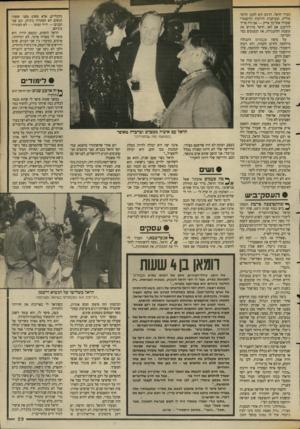 העולם הזה - גליון 2637 - 16 במרץ 1988 - עמוד 29 | תמיד הראל. הדגש הוא למען ההיסטוריה, ובעיקבות הוויכוח ההיסטורי שעורר אחר״כן־ אייק — אט היה צריך להיכנע אם לאו. הראל מדגיש את עוצמת ההתנגדות, את הנפגעים בצד