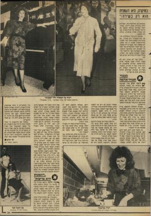 העולם הזה - גליון 2637 - 16 במרץ 1988 - עמוד 31 | במיקוח, היא דוגמנית הוא רק בשירה!״ ממלאים את חדר־המדרגות. הצלילים הללו מובילים לפתח דירתה. בעלת־הקול מפתיעה במראה המנפץ את הדימוי המקובל של זמרת־אופרה. בפתח