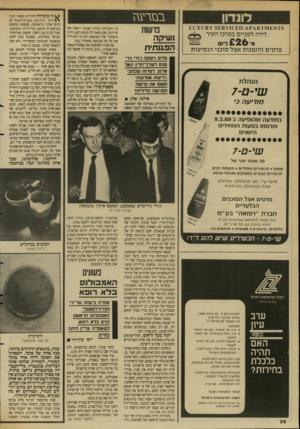 העולם הזה - גליון 2637 - 16 במרץ 1988 - עמוד 38 | דונדון בנזרעוז דירה לשניים במרכז העיר מ־ £26 דיו 1<£ט ס פרטים והזמנות אצל סוכני הנסיעות נושות נשיקה הפגנתית מדוע נישקה ג־ודי ניר־מוזס לשרך־הדין יגאל ארנון,