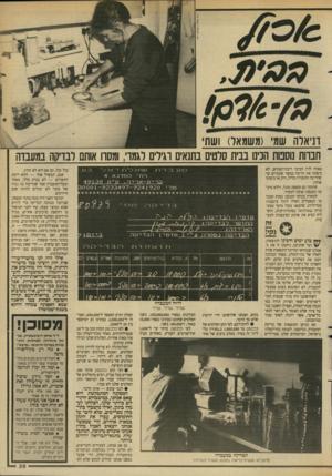 העולם הזה - גליון 2637 - 16 במרץ 1988 - עמוד 39 | דניאלה שמי (משמאל) ושת חבוות נוסכות הכינו בבית סלטים בתנאים וגילים לגמרי, ומסח אותם לבדיקה במעבדה נאווה לוין הכינה ריבת־תפוזים, לא כיסתה את הריבה במשך שעתיים