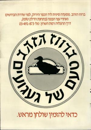 העולם הזה - גליון 2637 - 16 במרץ 1988 - עמוד 43 |