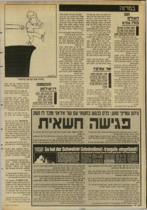 העולם הזה - גליון 2637 - 16 במרץ 1988 - עמוד 6 | במדעגז העם ה עול ם כו לו 1ג דוו האם תצליח ישראל לקומם נגדה את כל | השלם? יתכן מאוד שכן. מה שומע כיום אדם רגיל, אזרח העולם, על מדינת־ישראל? מדי יום הוא רואה