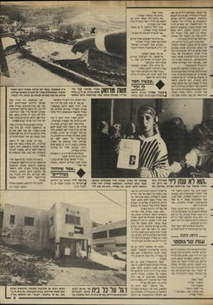העולם הזה - גליון 2637 - 16 במרץ 1988 - עמוד 9 | של הצבאי, מעסיקים הילדים את עצמם בדרכים אחרות. הם מכינים לעצמם מיקלעות, מתאמנים בזריקת אבנים, ומתאמנים גם בתליית דגלי פלסטין על חוטי־החשמל. הם קושרים לדגל שתי