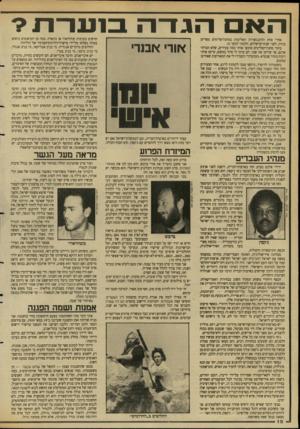 העולם הזה - גליון 2638 - 23 במרץ 1988 - עמוד 10 | הגד ־ ה אחרי אחת ההתנגשויות האלימות במחנה״פליטים מסוייס בגדה, לפני שנתיים־שלוש, הלכתי לבקר בו. בתוך מחנה־הפליטים אימצו אותי כמה צעירים, שלא הכרתי אותם, אך