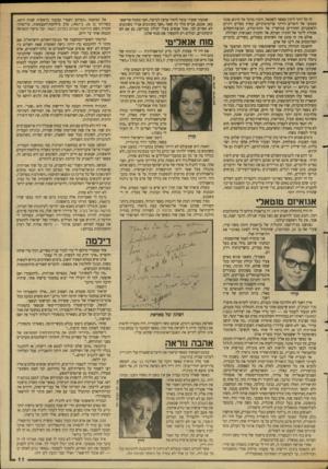 העולם הזה - גליון 2638 - 23 במרץ 1988 - עמוד 11 | האמיר פייצל איבן־חוסיין, המנהיג הערבי בשלהי מילחמת־העולם הראשונה, שנפגש עם חיים וייצמן, השתמש גם הוא במושג זה, כאשר רצה להצביע על קירבת הערבים ליהודים.