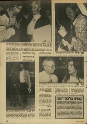 העולם הזה - גליון 2638 - 23 במרץ 1988 - עמוד 13 | הלנה ב״לין הפרקליטה המוכשרת והיפה, א שתו של המנכ״ל המדיני של מישרד״החוץ יוסי ביילין, ידועה בתור אשה בעלת מעריצים רבים. אבל המעריץ הנלהב ביותר שלה הוא שיקו כהן,