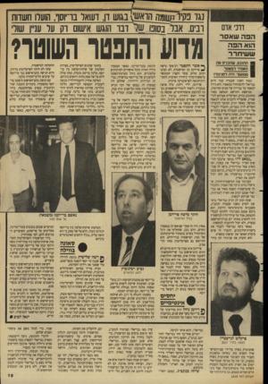 העולם הזה - גליון 2638 - 23 במרץ 1988 - עמוד 19 | דוכי אדם ה שאסר הוא ששיחרר ן התובע. שהכניס את 8האסיר למאסר | ממושך, היה לסניגורו בסוף השנה שעברה עמד חיים גבריאלי להשתחרר ממאסרו. הוא נידון למאסר על עבירות של