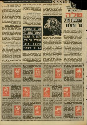 העולם הזה - גליון 2638 - 23 במרץ 1988 - עמוד 21 | הורוסהוס מרים בנימיני הכוכב הילד לאחור, אך למעשה לעומת השמש הוא ממשיך בהיליד ישיר, א ם כי יותר איטי. מרס בנסיגה עלול לבשר על אפשרות של מילחמה. אין זה חייב