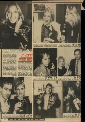 העולם הזה - גליון 2638 - 23 במרץ 1988 - עמוד 23 | ך ך 1ך י | (משמאל) נציגתו של הברון רוט־ | 1ך 1ל 11 1^ 11 111ן שילד בישראל, היתה האישה ה־ולגנטית ביותר ואף בחרה לעצמה את הכתר שזיכה אותה בתואר מלכת־היין של