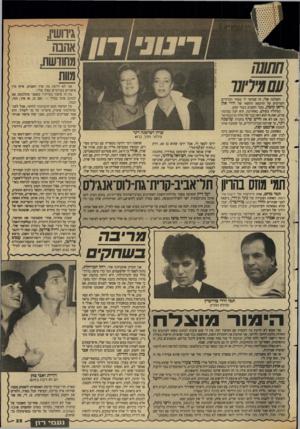 העולם הזה - גליון 2638 - 23 במרץ 1988 - עמוד 25 | ככה זה, כל אחד והמזל שלו. יעל דיין הופיעה באחד מלילות-השבת האחרונים בערב־ראיונות כקריית־גת.