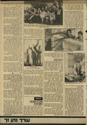 העולם הזה - גליון 2638 - 23 במרץ 1988 - עמוד 27 | הנודע של הרצל. את הספר ניתן להשיג בארץ בחלק מחנויות־הספרים. צדק, שהשלים עם היעדר העניין המופגן כלפי הארכיון שלו, בכל זאת מרשה לעצמו להביע פליאה על כך שאיש לא