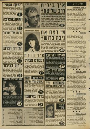 העולם הזה - גליון 2638 - 23 במרץ 1988 - עמוד 3 | • הדרך של יעל דיין ללוס־אנג׳לס עוברת 11 ^ 4בקריית־גת • תמי בורובי־ן, מ־יורשות ידישת אחרונות, בהריון.