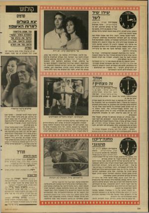 העולם הזה - גליון 2638 - 23 במרץ 1988 - עמוד 34 | ען>ך ן ען>ן־ סוטים לעור מוכת־ירח (אורלי, תל־אביב, ארצות־הברית) -חגיגה אמיתית לכל מי שטרם התייבש, לכל מי שעדיין מושפע מן הירח, מתענג על השמש, אוהב לאהוב, ויודע
