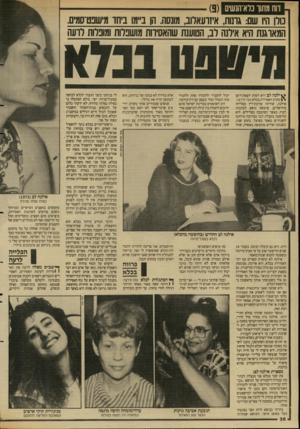 העולם הזה - גליון 2638 - 23 במרץ 1988 - עמוד 36 | ווה ג חון נלא־הנשים נולן היו שם: גתות, איזועאלוב, מונסה. הן ב״מו ביחד מ־שבט־סמים. המארגנת היא אילנה לב, הטוענת שהאסיוות מושכרות ומובלות רועה ^}׳ילנדז לב היא