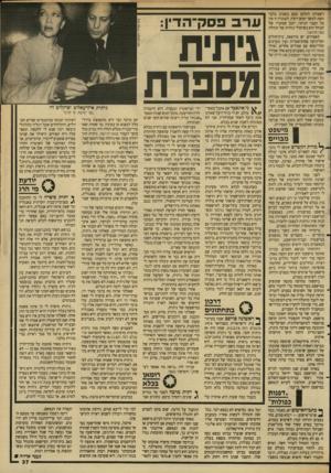 העולם הזה - גליון 2638 - 23 במרץ 1988 - עמוד 37 | * יי )4 רשאיות לטלפן פעם בשבוע בלבד וזאת למשך חמש דקות. לעובדה זו אין כל הסבר הגיוני. יתכן שמקורו של הנוהל הוא בשיקולי נוחיות של הנהלת שה־תירצה. לאסירים יש