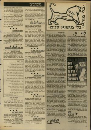 העולם הזה - גליון 2638 - 23 במרץ 1988 - עמוד 4 | בזימזבים (המשך מעמוד )3 הגיע הזמן שיניחו לצעירות החביבות האלה לחיות את חייהן הפרטיים בלי שינברו בהם עד אין סוף. החודש כבר הספקתי לקרוא באחד העיתונים על הווסת
