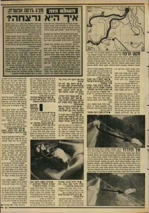 העולם הזה - גליון 2638 - 23 במרץ 1988 - עמוד 41 | 03111:1הוו: מציג גיוסה אפשרית: איך היא 1ר!גחה? | ¥ק 1ן | 1ד ך 1ץךן גופתה של ניבה נמצאה במכונית ״דנו׳ /במידרון 1 !£ 111 1 1לצד הכביש מקוס הרצח המוביל לשכונת