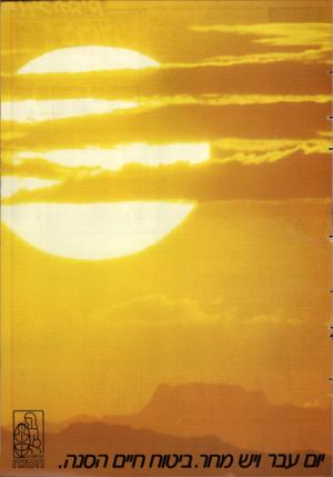 העולם הזה - גליון 2638 - 23 במרץ 1988 - עמוד 43 | • ₪עבר ויש מחר.ביטוחח״ם הסנה.