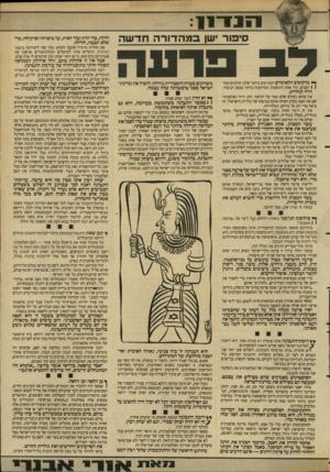 העולם הזה - גליון 2638 - 23 במרץ 1988 - עמוד 5 | ד11 סיפור ישן במ הדור ה חדשה ולילה, בלי הרח ובלי לאות, על טיפוחה ופיתוחה, כדי שלא תכבה, חלילה. אם תחליט ברברה טוכמן לכתוב כרך שני ליצירתה מיצעד האיוולת, ותקדיש