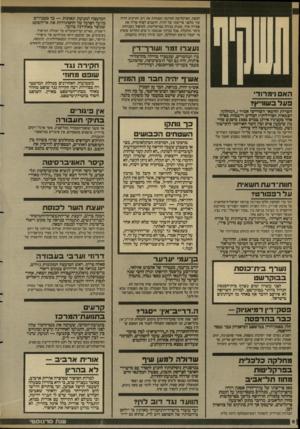 העולם הזה - גליון 2638 - 23 במרץ 1988 - עמוד 6 | לבאון, הפרקליטה החרוצה המנהלת את רוב התיקים הללו עוד מלפני פרישתו של רודה. חושבים לצרף אליה את אמירה אדר, סגנית בכירה בפרקליטות, לטיפול בעבירות מיסוי וכלכלת
