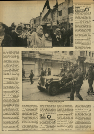 העולם הזה - גליון 2638 - 23 במרץ 1988 - עמוד 9 | לכפרים קטנים וחוזר חלילה. והמצב היה, באותו שלב, שקט. מתוח, אבל כיבוש שקט•^^- בית־החולים ף אז, מרחוק, באחד המיגרשים ה־ ! 1ריקים של העיר, ראיתי קבוצה של נערות