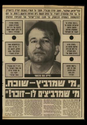 העולם הזה - גליון 2639 - 30 במרץ 1988 - עמוד 16   ׳ ^ שנסעתי, ביחד עם אורי אבנרי *₪ושרית ישי, למערב־ביירות, בעיצומה של מילחמת־הלבנון, כדי לראיין את ראש אש״ף יאטר ערפאת, פגשתי גם את עימאד ונימר שקור, שני אחים,