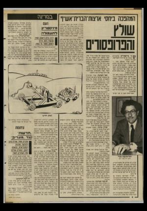 העולם הזה - גליון 2639 - 30 במרץ 1988 - עמוד 6   נתן זהבי, שסיקר אף הוא את האירועים הקשורים בספינה. יוסי קליין, עורך חדשות, ונתן זהבי, הכתב, שלחו למועצת העיתונות תלונה נגד ריסנצ׳יק.