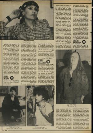 העולם הזה - גליון 2641 - 13 באפריל 1988 - עמוד 29   אסירה חווה יערו יש מתנדבת פרטית המשוררת רחל, השיר יום בשנרה, שבו היא מספרת על שלושה מצורעים שבישרו גאולה והיא אומרת :״אך אני לא אובה לקבל בשורה אם מפי מצורע